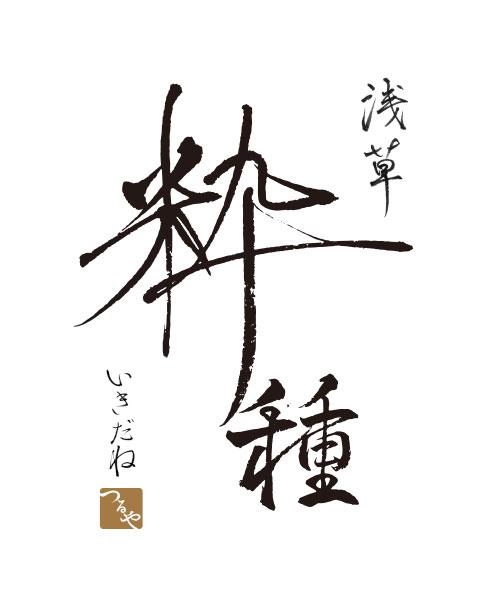 浅草-粋種