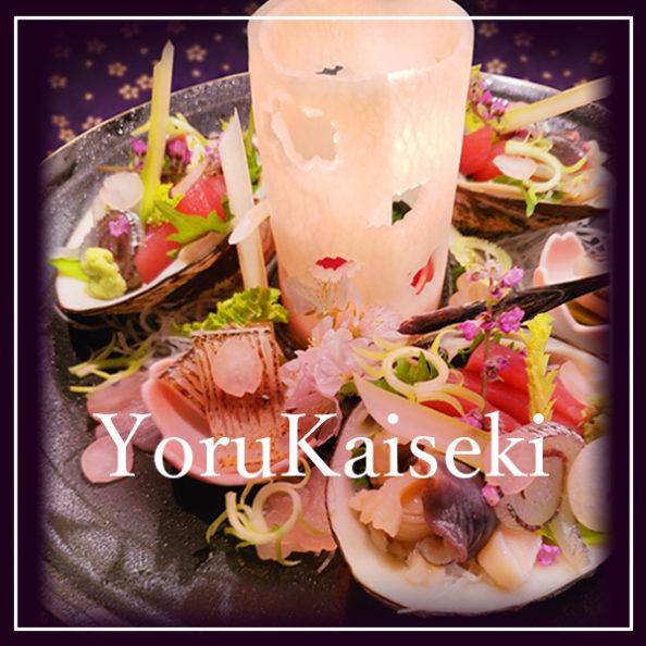 YoruKaiseki
