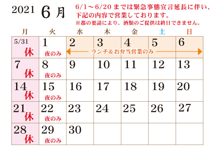 6月カレンダー画像